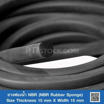ยางฟองน้ำNBR 15x15 mm