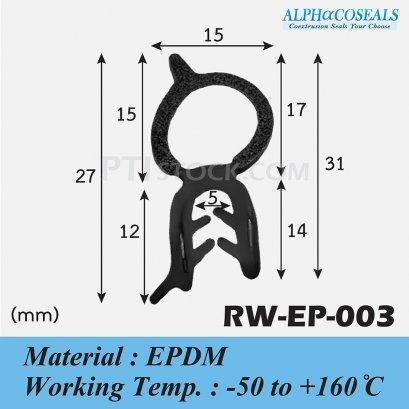 ซีลยางกระดูกงูRW-EP-003