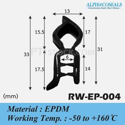 ซีลยางกระดูกงูRW-EP-004