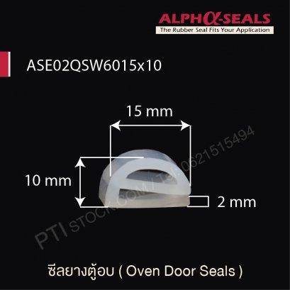 ซีลตู้อบ E-Profile ASE02QSW6015x10