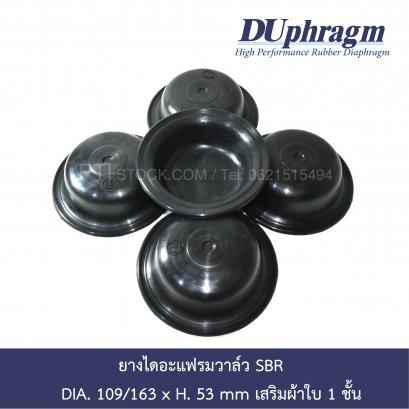 ยางไดอะแฟรมSBR DIA.109x163xH.53 mm  เสริมผ้าใบ 1 ชั้น
