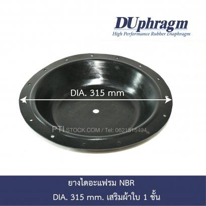 ยางไดอะแฟรมNBR DIA.315 mm เสริมผ้าใบ 1 ชั้น
