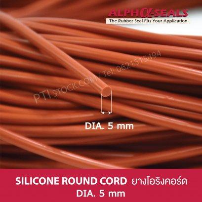 ยางโอริงคอร์ด Silicone 5 mm.