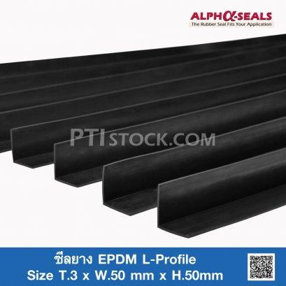 ซีลยาง EPDM L-Profile T.3xW.50xH.50mm
