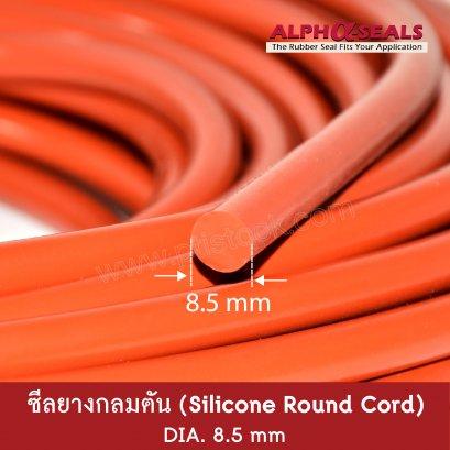 ซีลยางกลมตัน Silicone 8.5 mm