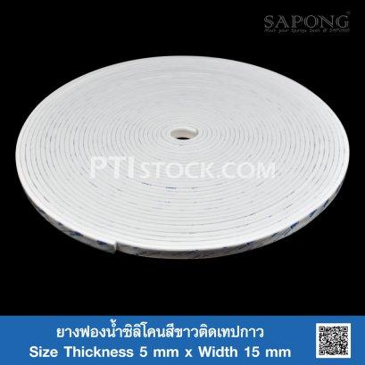 ยางฟองน้ำซิลิโคนสีขาวติดเทปกาว 5mm.