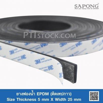 ยางฟองน้ำ EPDM ติดเทปกาว 5mm