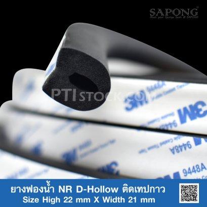 ยางฟองน้ำ NR D-Hollow ติดเทปกาว 22x21mm