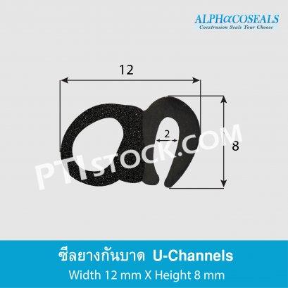 ซีลยางกันบาด U-Channels 12x8 mm