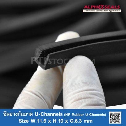 ซีลยางกันบาด U-Channel NR 11.6x10 mm.