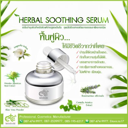Herbal Soothing Serum