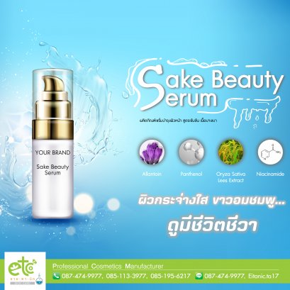 Sake Beauty Serum