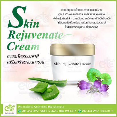 Skin Rejuvenating Cream