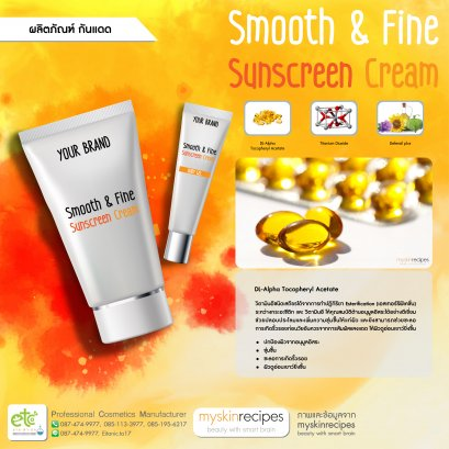 Smooth & Fine Sunscreen Cream