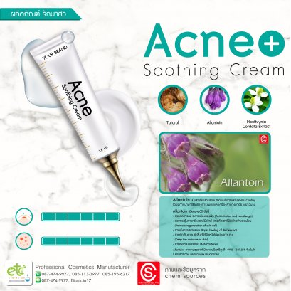 Acne Soothing Cream