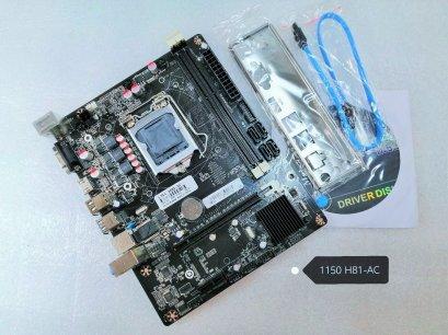 Mainboard 1150 H81-AC USB3.0 ของใหม่