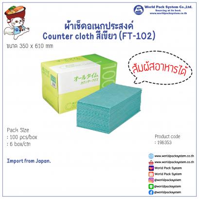 Counter cloth Softmat Green (FT-102) (100 pcs)
