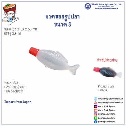 ขวดซอสรูปปลา ขนาด S (3.7 มล.) (250 ชิ้น)