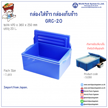 GRC - 20 Sushi Rice Insulated Container 20 L.
