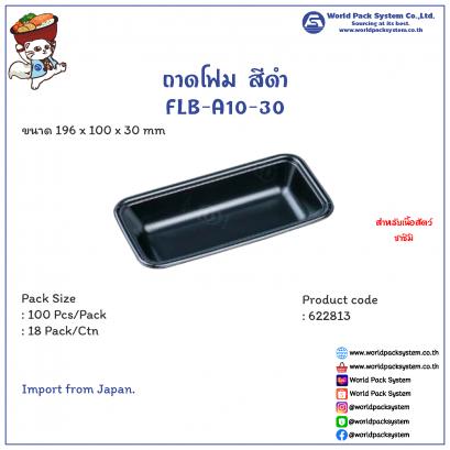 ถาดโฟมใส่อาหาร สีดำ FLB-A10-30 (100 ชิ้น)