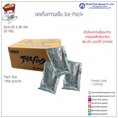 เจลเก็บความเย็น Ice Pack ขนาด 20 กรัม (800 ชิ้น/ลัง)