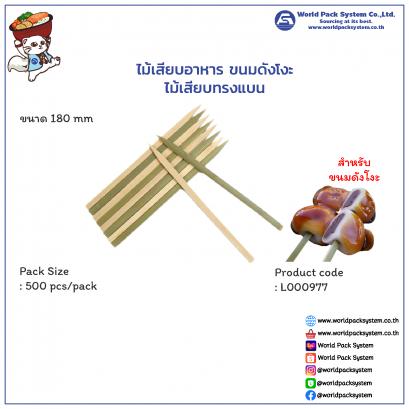 Skewers Bamboo For Dango 18 cm. (500 pcs)