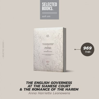 The English Governess & The Romance of the Harem