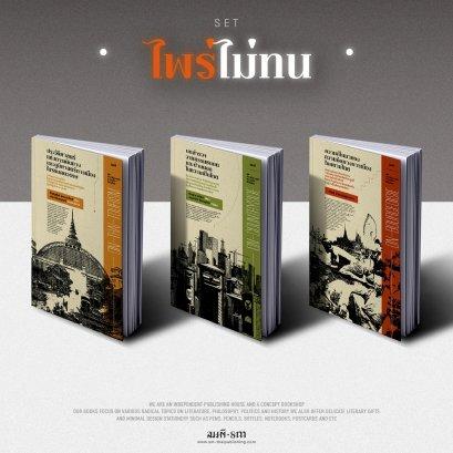Set 3 เล่ม ไพร่ไม่ทน | ประวัติศาสตร์ความคิดในรัฐไทย
