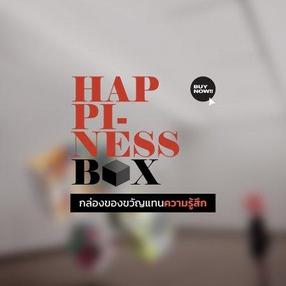 Happiness Box กล่องของขวัญแทนความรู้สึก