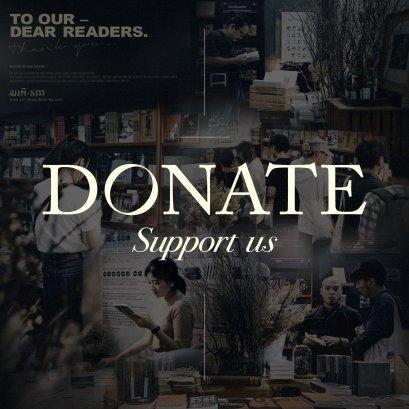 Donate สนับสนุนสนพ.ให้เราผลิตหนังสือต่อไป