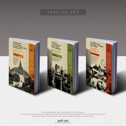Set 3 เล่ม ประวัติศาสตร์ความคิดในรัฐไทย