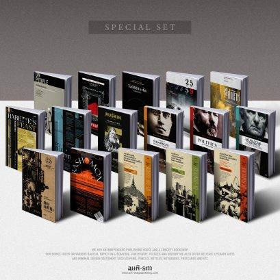 Complete Set รวมหนังสือทุกเล่มที่ตีพิมพ์ปี 2563