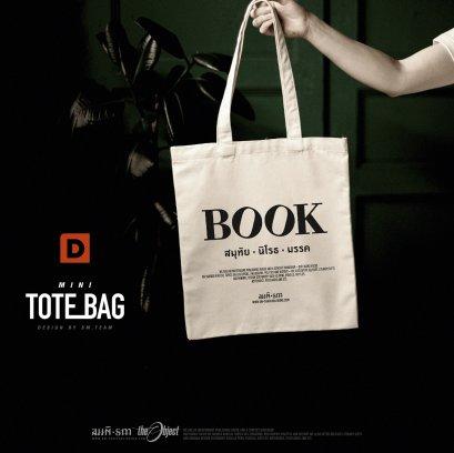 กระเป๋าผ้า BOOK