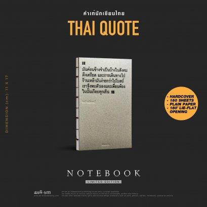 'รงค์ วงษ์สวรรค์ Notebook | สมุดบันทึก คำเท่ - มันค่อนข้างจำเป็น