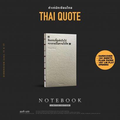 ฟ้า พูลวรลักษณ์ Notebook | สมุดบันทึก คำเท่ - ศีลธรรมที่สูงส่ง