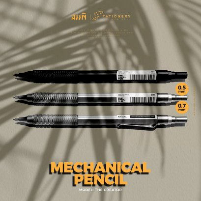 ดินสอกด The Creator | New Mechanical Pencil