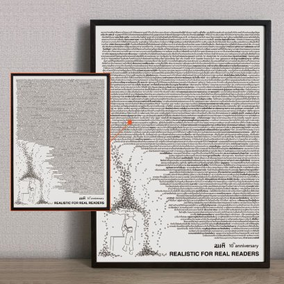 Real Readers Poster | Rain of Letters