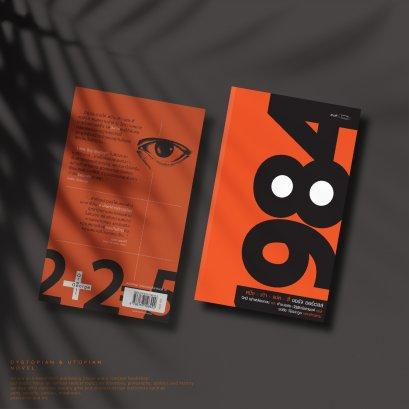 หนึ่ง-เก้า-แปด-สี่ (1984) RARE ITEM ปกส้ม