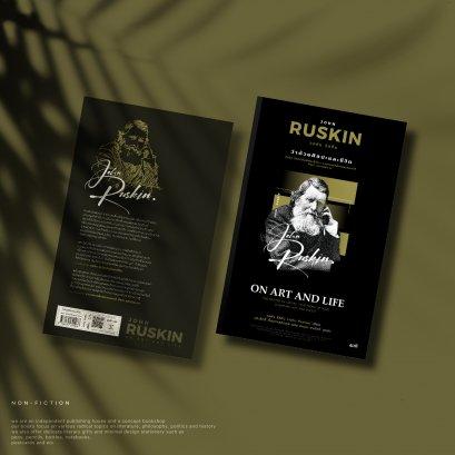 ว่าด้วยศิลปะและชีวิต (On Art and Life) - John Ruskin