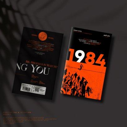 หนึ่ง-เก้า-แปด-สี่ (1984) แบบ 2 ฉบับครบรอบ 72 ปี