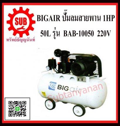 BIGAIR  ปั๊มลมสายพาน BAB-10050  1HP 220v  50L สีขาว
