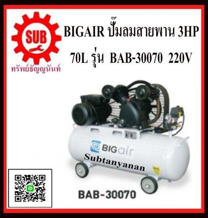 BIGAIR  ปั๊มลมสายพาน BAB-30070  3HP 220v  70L สีขาว