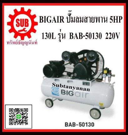 BIGAIR  ปั๊มลมสายพาน BAB-50130  5HP 220v  130L สีขาว