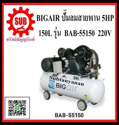 BIGAIR  ปั๊มลมสายพาน BAB-55150  5.5HP 220v  150L สีขาว