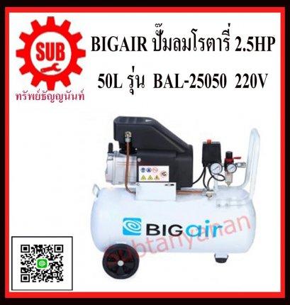 BIGAIR  ปั๊มลมโรตารี่ BAL-25050  2.5HP 220v  50L สีขาว