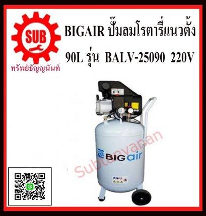BIGAIR  ปั๊มลมโรตารี่ แนวตั้ง BALV-25090  2.5HP 220v  90L สีขาว