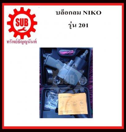 บล็อกลม NIKO รุ่น 201