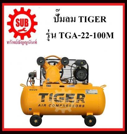 ปั๊มลมสายพาน TIGER รุ่น TGA22-100M  3HP 220v  100L