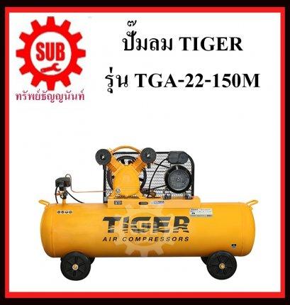 ปั๊มลมสายพาน TIGER  รุ่น TGA22-150M  3HP 220v  150L