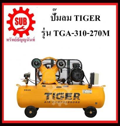 ปั๊มลมสายพาน TIGER  รุ่น  TGA310-270M-10HP-380v-270L